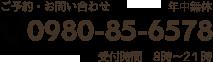 西表島ツアー観光の電話番号