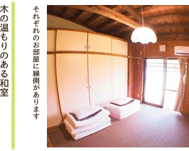 木の温もりのある和室