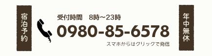 西表島民宿マリウド電話番号