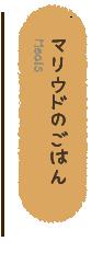 西表島民宿マリウド・ご飯メニュー