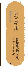 西表島民宿マリウド・レンタル品