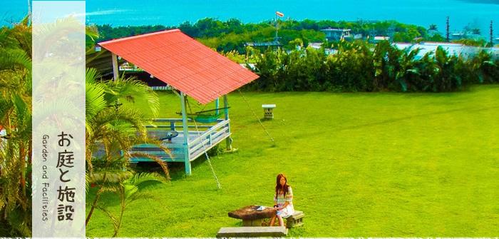 西表島民宿の施設