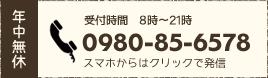 民宿マリウド電話番号